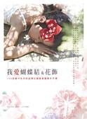 (二手書)我愛蝴蝶結&花飾: 100款絕不失手的超夢幻極簡單圖解手作書
