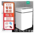 智慧垃圾桶智慧垃圾桶創意感應式家用客廳廚房衛生間廁所電動帶蓋垃圾桶大號YJT 【快速出貨】