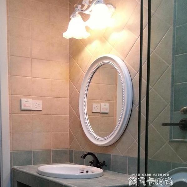 衛浴室櫃鏡子洗手間洗漱台橢圓形化妝鏡廁所衛生間牆面壁掛式家用QM 依凡卡時尚