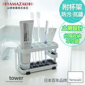日本【YAMAZAKI】tower 多功能牙刷架(白)