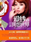 (二手書)愛紗的日語異想世界(精彩會話全收錄+愛紗私人貼心小叮嚀)