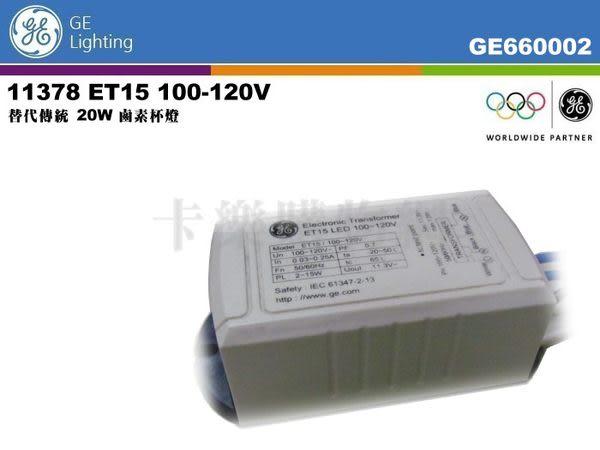 奇異GE 11378 ET15/100V-120V 2-15W LED 變壓器  GE660002