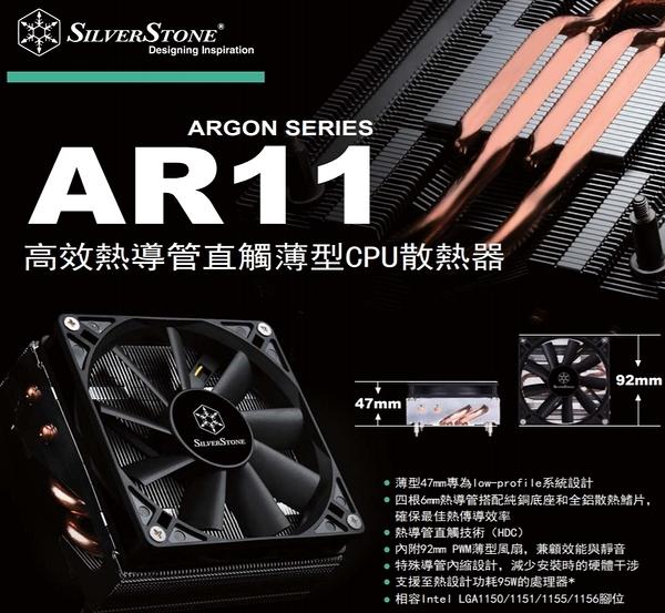 [地瓜球@] 銀欣 SilverStone AR11 CPU 散熱器 薄型 高度 47mm