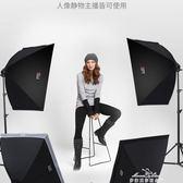 攝影燈套裝小型攝影棚柔光箱人像補光燈箱拍照道具 220V 全館免運 YXS