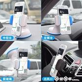 車載手機架汽車支架車用導航吸盤卡扣式出風口車內萬能通用多功能 璐璐