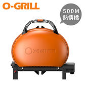 O-Grill 500M型 美式時尚可攜式瓦斯烤肉爐熱情橘