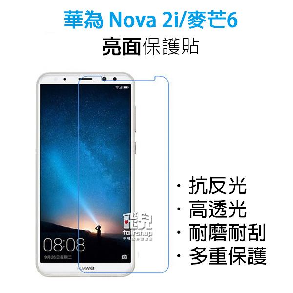 【妃凡】衝評價 ! 華為 Nova 2i/麥芒6 保護貼 高透光 亮面 手機貼 抗反光 耐刮 另有 霧面 防指紋 05