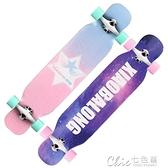 滑板 初學者滑板長板成人男生女生公路刷街舞板青少年少女四輪滑板車 【全館免運】