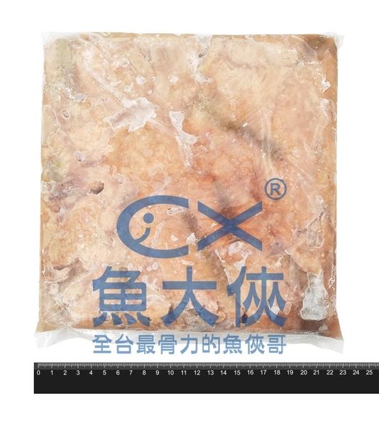 1E7B【魚大俠】FH201炒飯專用片凍鮭魚肉肉(940g±5%/包)