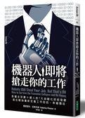 (二手書)機器人即將搶走你的工作:影響全球數十億人的7大自動化技術發展,現在開..