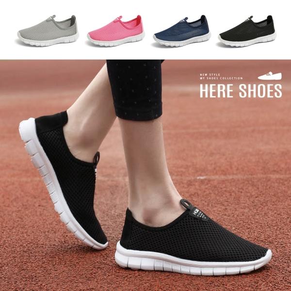 [Here Shoes] 2CM 輕量化百搭休閒鞋 舒適透氣 網布平底圓頭包鞋-KSF1218