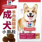 【培菓平價寵物網】美國Hills新希爾思》成犬羊肉與糙米特調食譜(小顆粒)-12kg