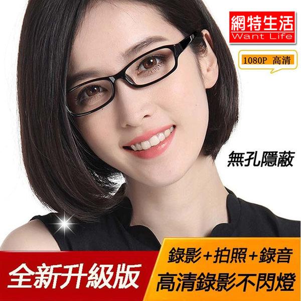 【網特生活】高清攝影眼鏡 1080P 可當 行車記錄器 紀錄器 無孔 偽裝 蒐證(WL-100)