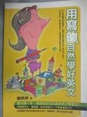 【書寶二手書T8/語言學習_YBU】用寫的,自然學好英文(附有聲CD)_謝欽舜