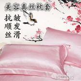 真絲枕套單人蠶絲枕頭套真絲枕巾冰絲純色絲綢枕芯套   創想數位igo