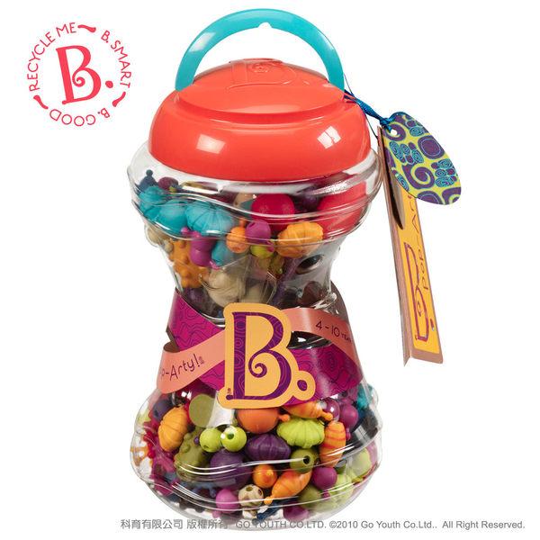 美國 B.Toys 波普珠珠(苗條罐300pcs)