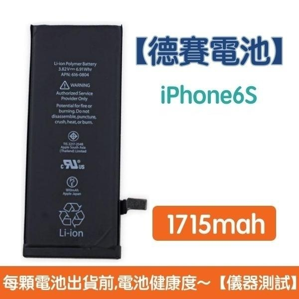 送5大好禮【含稅發票】iPhone6S 原廠德賽電池 iPhone 6S 電池 1715mAh