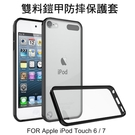 ~愛思摩比~Apple iPod Tou...