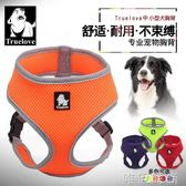 胸帶 狗狗用品牽引繩小型犬項圈中型犬狗繩狗錬泰迪寵物胸背帶 唯伊時尚