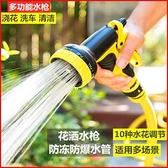 洗車水槍 洗車水槍澆花噴頭園林澆水神器家用澆菜水管軟管灑水花灑水槍套裝