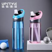 吸管杯便攜運動健身水壺小學生兒童防摔塑料男女創意成人吸管水杯子