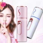 便攜納米噴霧補水冷噴機蒸臉神器面部保濕充電寶加濕器 QG1016『愛尚生活館』