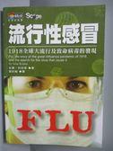 【書寶二手書T4/醫療_ONV】流行性感冒-1918流感全球大流行及致命病毒的發現_黃約翰