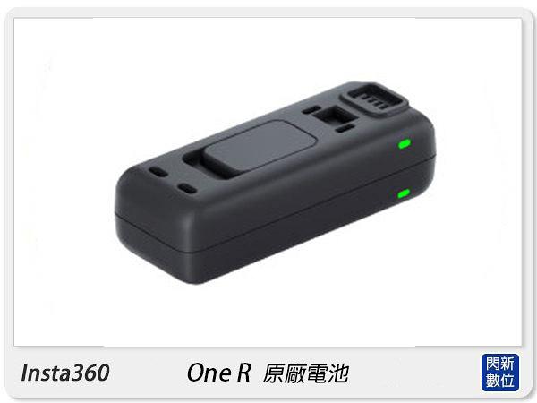 現貨!Insta360 One R 智能快充 原廠充電器(OneR,公司貨)電池 雙倍速度 鋰電池