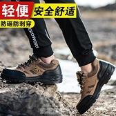 勞保鞋男士防砸防刺穿鋼包頭防臭夏季輕便工作鞋透氣