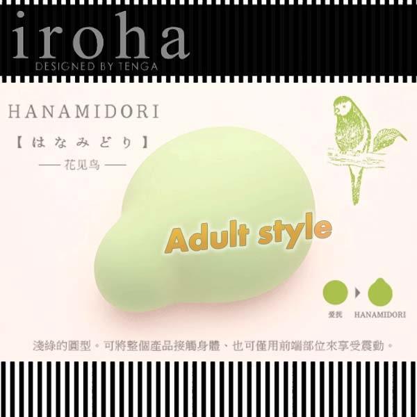 情趣用品-日本TENGA.iroha MIDORI夏之戀 女性無線震動按摩器(USB充電)【滿千87折】包裝隱密