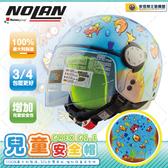 [安信騎士] 義大利Nolan GREX G1.1 FANCY 海底世界 小孩專用 童帽 兒童 3/4罩 安全帽 魚 藍