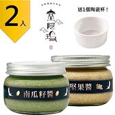 皇阿瑪-南瓜籽醬+堅果醬 300g/瓶 (2入) 贈送1個陶瓷杯! 南瓜籽 堅果 麵包沾醬 饅頭醬料 炒菜拌醬