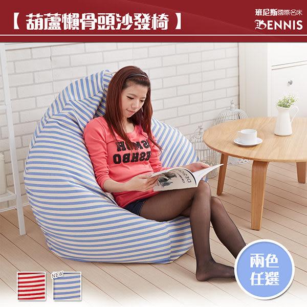 【班尼斯國際名床】~歐洲經典款‧卡哇伊~葫蘆懶骨頭沙發椅/豆豆椅