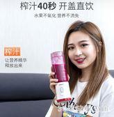 便攜式榨汁機家用水果小型充電榨汁杯迷你炸果汁機電動學生PH4309【3C環球數位館】