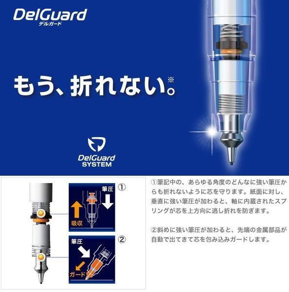 ZEBRA斑馬 DelGuard 大耳狗不易斷芯自動鉛筆0.5mm限定款