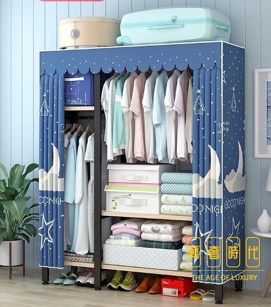 簡易衣櫃家用臥室布衣櫃結實耐用鋼管加粗加固收納【輕奢時代】