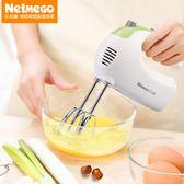 樂米高打蛋器電動家用迷你打奶油機烘焙攪拌器打蛋機手持 快速出貨全館免運