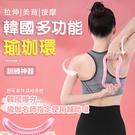 Qmishop 韓國多功能瑜伽環 家用挺...