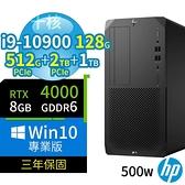 【南紡購物中心】HP Z2 W480 商用工作站 i9-10900/128G/512G+2TB+1TB/RTX4000/Win10/3Y