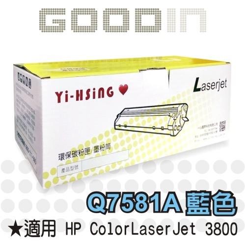 【全館免運●3期0利率】HP 環保藍色碳粉匣 Q7581A 適用HP CLJ 3800 雷射印表機