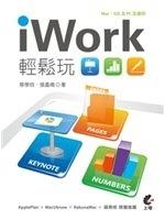 二手書博民逛書店《iWork 輕鬆玩:Keynote、Pages、Numbers