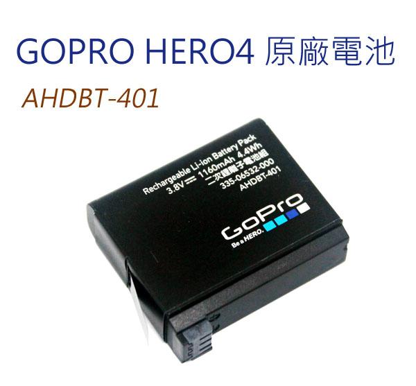 樂達數位 GOPRO HERO4 原廠電池 原廠包裝 1160mAh AHDBT-401