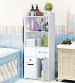 衛生間置物架落地式儲物櫃子廁所馬桶免打孔家用洗手間浴室收納架igo