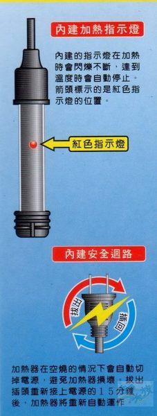 {台中水族} 台灣HEXA  28℃恆溫防爆型迷你加熱器50W--特價