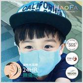 【HAOFA x MASK】3D 無痛感立體口罩『天空藍兒童款』三層式 50入/盒 MIT 台灣製造