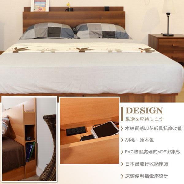 【UHO】日式收納多功能5尺三件床組/床頭+床底+床邊櫃~免運費