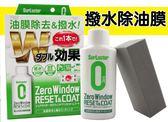 日本製 SurLuster S-131 雙效型 玻璃油膜 撥水鍍膜劑 玻璃油膜去除 水垢 水漬 龜零膏 玻璃清潔 鍍膜