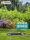 灑水器 德國進口嘉丁拿園林灌溉草坪澆水噴頭自動噴水噴灌屋頂降溫灑水器 WW