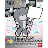 鋼彈模型 HG 1/144 鋼彈創鬥者 迷你凱 迷你熊亞凱 底漆灰 & 塑膠牌 TOYeGO 玩具e哥