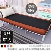 《現貨快出》單人記憶床墊 學生床墊《高支撐3尺10公分太空記憶透氣網布單人床墊》-台客嚴選